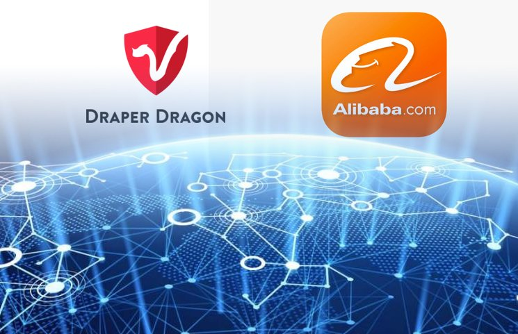 Alibaba Brings in New Blockchain Startup Backed by Draper Dragon